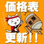 2018年10月月分【ロボット魂・超合金魂】超合金価格表更新しました!