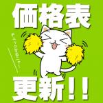 2019年05月分 マクロス DX超合金 買取価格表更新!