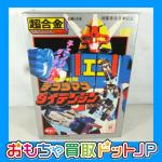 【買取参考価格 23,000円】ポピー DX超合金 デンジマン ダイデンジン GB-14 当時物をお買取させていただきました