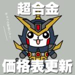 2019/11/10【やまと マクロス完全変形】買取価格表更新!
