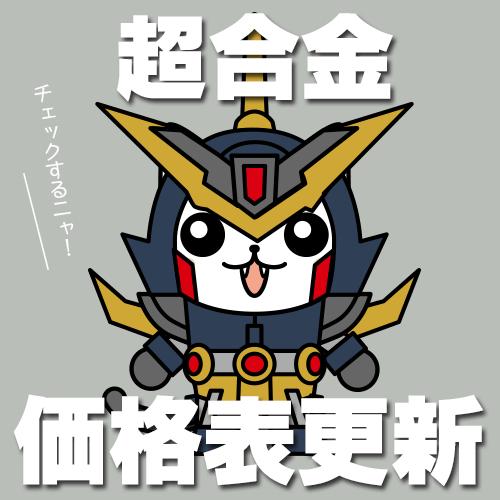 2019/10/12【バンダイ超合金魂】買取価格表更新!