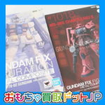 【GUNDAM FIX FIGURATION METAL COMPOSITE】超合金買取価格表更新!
