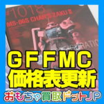 "<span class=""title"">【GUNDAM FIX FIGURATION METAL COMPOSITE (GFFMC)】超合金買取価格表更新!</span>"