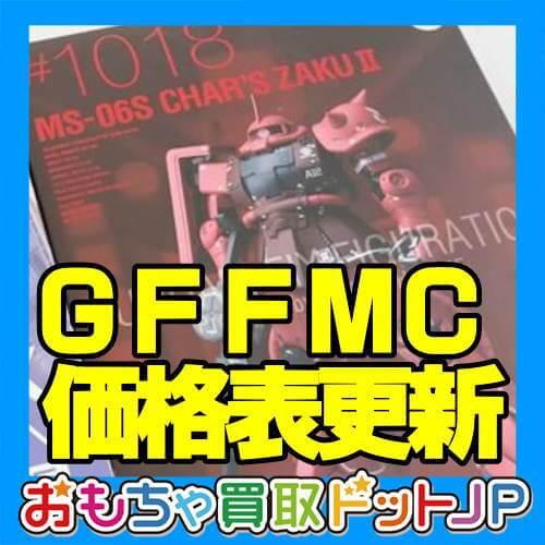 【GUNDAM FIX FIGURATION METAL COMPOSITE (GFFMC)】全国宅配買取