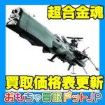 "<span class=""title"">【超合金魂】超合金買取価格表更新!</span>"