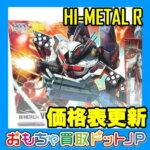 "<span class=""title"">【HI-METAL R】超合金買取価格表更新!</span>"
